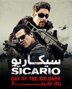63 8 241x300 - دانلود فیلم Sicario Day of the Soldado 2018 سیکاریو ۲ روز سرباز با زیرنویس فارسی و کیفیت عالی