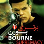 64 150x150 - دانلود فیلم The Bourne Supremacy 2004 برتری بورن با دوبله فارسی و کیفیت عالی
