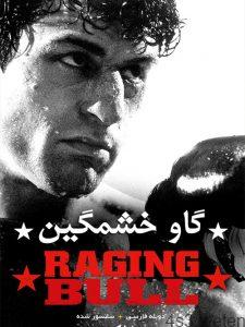 64 3 225x300 - دانلود فیلم Raging Bull 1980 گاو خشمگین با دوبله فارسی و کیفیت عالی