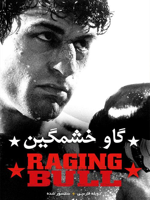 64 3 - دانلود فیلم Raging Bull 1980 گاو خشمگین با دوبله فارسی و کیفیت عالی