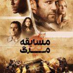 64 4 150x150 - دانلود فیلم Death Race 2008 مسابقه مرگ با دوبله فارسی و کیفیت عالی