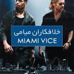 64 5 150x150 - دانلود فیلم Miami Vice 2006 خلافکاران میامی با دوبله فارسی و کیفیت عالی