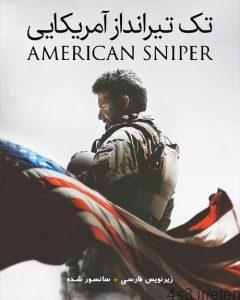 64 7 240x300 - دانلود فیلم American Sniper 2014 تک تیرانداز آمریکایی با زیرنویس فارسی و کیفیت عالی