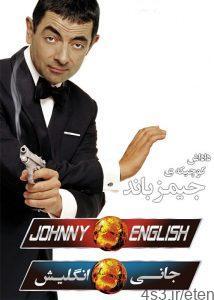 65 1 214x300 - دانلود فیلم Johnny English 2003 جانی انگلیش با دوبله فارسی