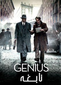 65 3 214x300 - دانلود فیلم Genius 2016 نابغه با دوبله فارسی و کیفیت عالی