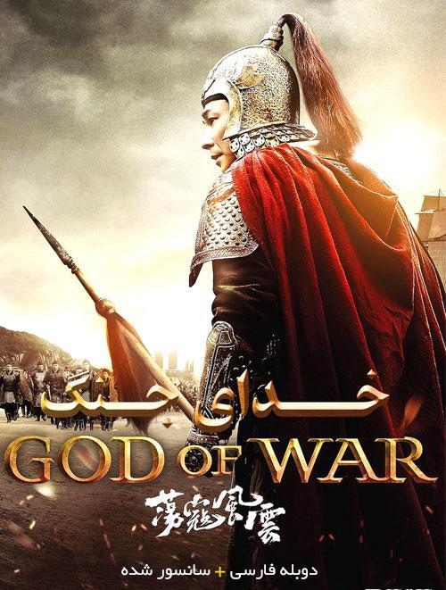 66 8 - دانلود فیلم God of War 2017 خدای جنگ با دوبله فارسی و کیفیت عالی