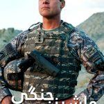 67 1 150x150 - دانلود فیلم War Machine 2017 ماشین جنگی با دوبله فارسی و کیفیت عالی