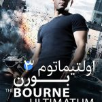 67 150x150 - دانلود فیلم The Bourne Ultimatum 2007 اولتیماتیوم بورن با دوبله فارسی و کیفیت عالی