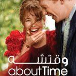 67 2 150x150 - دانلود فیلم About Time 2013 وقتشه با زیرنویس فارسی و کیفیت عالی