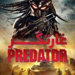 67 5 150x150 - دانلود فیلم The Predator 2018 غارتگر با دوبله فارسی و کیفیت عالی