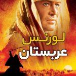 68 3 150x150 - دانلود فیلم Lawrence of Arabia 1962 لورنس عربستان با دوبله فارسی و کیفیت عالی