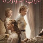 68 4 150x150 - دانلود فیلم The Beguiled 2017 فریب خورده با دوبله فارسی و کیفیت عالی