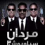 7 2 150x150 - دانلود فیلم Men in Black 3 2012 مردان سیاه پوش ۳ با دوبله فارسی و کیفیت عالی