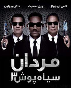 7 2 242x300 - دانلود فیلم Men in Black 3 2012 مردان سیاه پوش ۳ با دوبله فارسی و کیفیت عالی