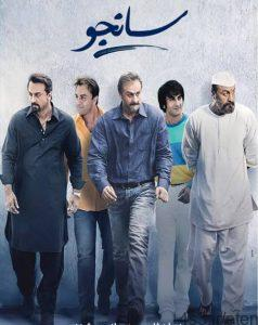 7 3 238x300 - دانلود فیلم Sanju 2018 سانجو با دوبله فارسی و کیفیت عالی