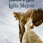 70 12 150x150 - دانلود فیلم Laila Majnu 2018 لیلی و مجنون با زیرنویس فارسی و کیفیت عالی