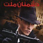 70 4 150x150 - دانلود فیلم Public Enemies 2009 دشمنان ملت با دوبله فارسی و کیفیت عالی