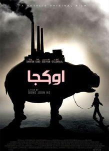 70 9 218x300 - دانلود فیلم Okja 2017 اوکجا با دوبله فارسی و کیفیت عالی