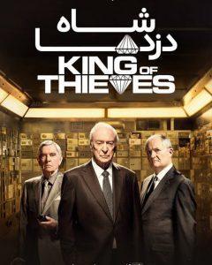71 10 240x300 - دانلود فیلم King of Thieves 2018 شاه دزد با دوبله فارسی و کیفیت عالی