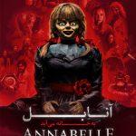 71 6 150x150 - دانلود فیلم Annabelle Comes Home 2019 آنابل به خانه می آید با زیرنویس فارسی و کیفیت عالی