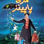 72 2 150x150 - دانلود فیلم Mary Poppins 1964 مری پاپینز با دوبله فارسی و کیفیت عالی