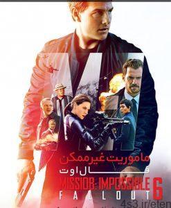 72 5 247x300 - دانلود فیلم Mission Impossible Fallout 2018 ماموریت غیرممکن ۶ فال اوت با دوبله فارسی و کیفیت عالی