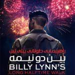 72 7 150x150 - دانلود فیلم Billy Lynns Long Halftime Walk 2016 راهپیمایی طولانی بیلی لین بین دو نیمه با دوبله فارسی