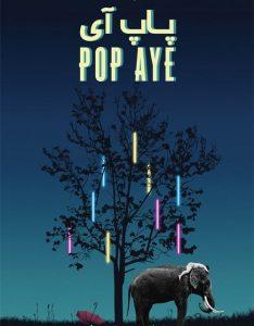 73 11 234x300 - دانلود فیلم Pop Aye 2017 پاپ آی با دوبله فارسی و کیفیت عالی