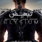 73 9 150x150 - دانلود فیلم Elysium 2013 تبعیض با دوبله فارسی و کیفیت عالی