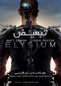 73 9 214x300 - دانلود فیلم Elysium 2013 تبعیض با دوبله فارسی و کیفیت عالی