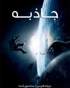 74 3 238x300 - دانلود فیلم Gravity 2013 جاذبه با دوبله فارسی و کیفیت عالی