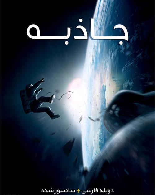 74 3 - دانلود فیلم Gravity 2013 جاذبه با دوبله فارسی و کیفیت عالی