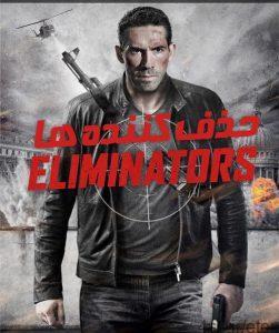 74 4 251x300 - دانلود فیلم Eliminators 2016 حذف کننده ها با زیرنویس فارسی و کیفیت عالی