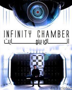 74 5 241x300 - دانلود فیلم Infinity Chamber 2016 اتاق بی نهایت با زیرنویس فارسی
