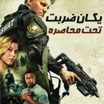 75 2 150x150 - دانلود فیلم SWAT Under Siege 2017 یگان ضربت تحت محاصره با زیرنویس فارسی و کیفیت عالی