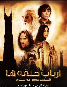 75 6 232x300 - دانلود فیلم The Lord of the Rings The Two Towers 2002 ارباب حلقهها دو برج با دوبله فارسی و کیفیت عالی