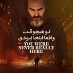 75 7 150x150 - دانلود فیلم You Were Never Really Here 2017 تو هیچ وقت واقعا اینجا نبودی با دوبله فارسی و کیفیت عالی