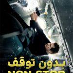 76 150x150 - دانلود فیلم Non Stop 2014 بدون توقف با زیرنویس فارسی و کیفیت عالی
