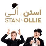 76 2 150x150 - دانلود فیلم Stan and Ollie 2018 استن و الی با دوبله فارسی و کیفیت عالی
