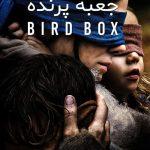 76 5 150x150 - دانلود فیلم Bird Box 2018 جعبه پرنده با دوبله فارسی و کیفیت عالی