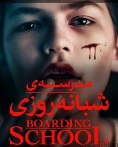 77 242x300 - دانلود فیلم Boarding school 2018 مدرسه شبانه روزی با زیرنویس فارسی و کیفیت عالی