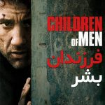77 5 150x150 - دانلود فیلم Children of Men 2006 فرزندان بشر با دوبله فارسی و کیفیت عالی