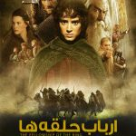 77 7 150x150 - دانلود فیلم The Lord of the Rings The Fellowship of the Ring 2001 ارباب حلقهها یاران حلقه با دوبله فارسی و کیفیت عالی