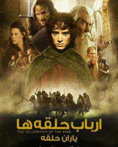 77 7 242x300 - دانلود فیلم The Lord of the Rings The Fellowship of the Ring 2001 ارباب حلقهها یاران حلقه با دوبله فارسی و کیفیت عالی