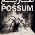 78 10 150x150 - دانلود فیلم Possum 2018 صاریغ با زیرنویس فارسی و کیفیت عالی