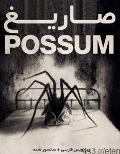 78 10 235x300 - دانلود فیلم Possum 2018 صاریغ با زیرنویس فارسی و کیفیت عالی