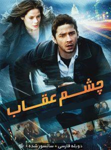 78 5 223x300 - دانلود فیلم Eagle Eye 2008 چشم عقاب با دوبله فارسی و کیفیت عالی