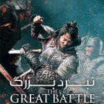78 7 150x150 - دانلود فیلم The Great Battle 2018 نبرد بزرگ با دوبله فارسی و کیفیت عالی