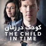 78 9 150x150 - دانلود فیلم The Child in Time 2017 کودک در زمان با دوبله فارسی و کیفیت عالی