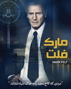 79 3 239x300 - دانلود فیلم Mark Felt 2017 مارک فلت با زیرنویس فارسی و کیفیت عالی